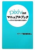 pixiv公式マニュアルブック