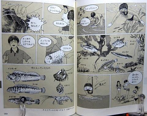 自然図鑑中身09