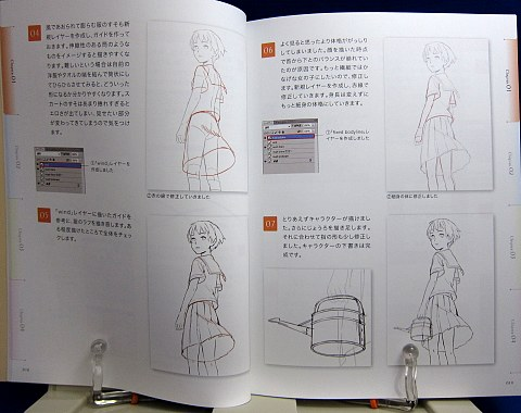 CGイラストテクニックvol.5加藤アカツキ中身01