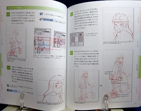 CGイラストテクニックvol.5加藤アカツキ中身04