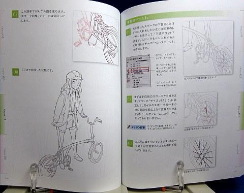 CGイラストテクニックvol.5加藤アカツキ中身05