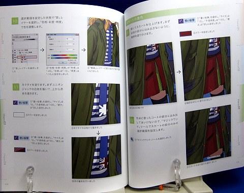 CGイラストテクニックvol.5加藤アカツキ中身06