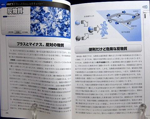 ゲームシナリオのためのSF事典中身01