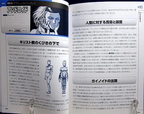 ゲームシナリオのためのSF事典中身02