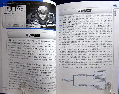 ゲームシナリオのためのSF事典中身04