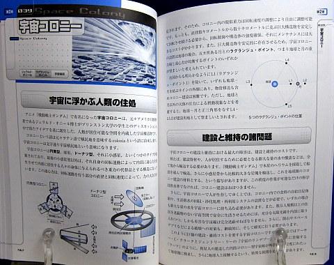 ゲームシナリオのためのSF事典中身05