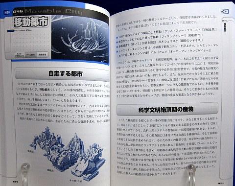 ゲームシナリオのためのSF事典中身06