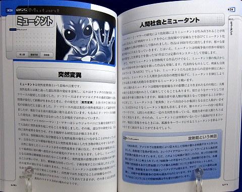 ゲームシナリオのためのSF事典中身07