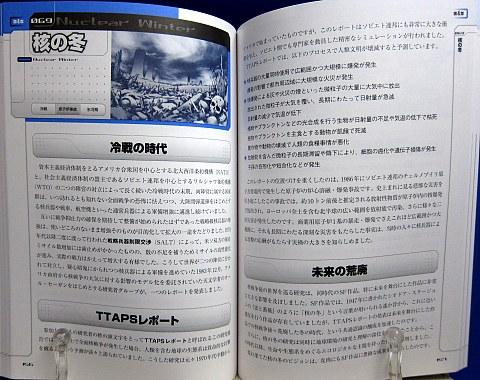 ゲームシナリオのためのSF事典中身08