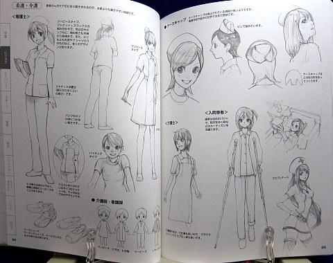 マンガキャラクター図鑑女のコ編中身05
