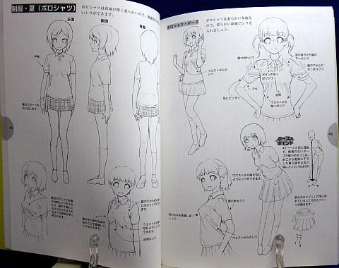 萌えキャラクターの描き方コスチューム編中身03