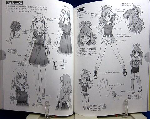 萌えキャラクターの描き方コスチューム編中身05