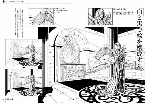 漫画の奥義1中身01