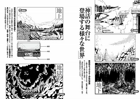 漫画の奥義1中身02