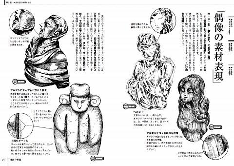 漫画の奥義1中身04