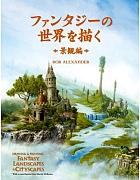 ファンタジーの世界を描く景観編