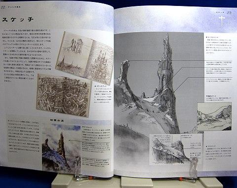 ファンタジーの世界を描く景観編中身01
