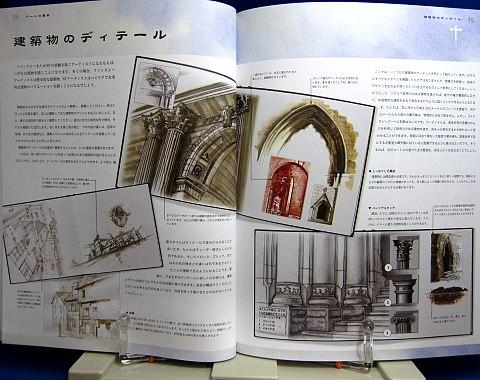 ファンタジーの世界を描く景観編中身02