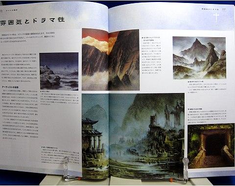 ファンタジーの世界を描く景観編中身03