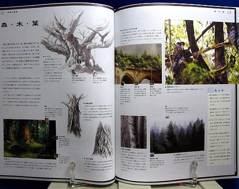 ファンタジーの世界を描く景観編中身04