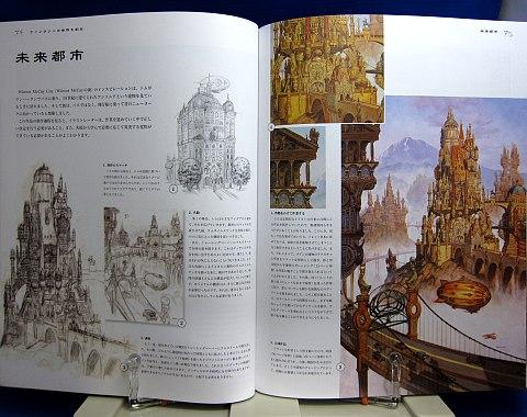 ファンタジーの世界を描く景観編中身05