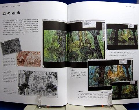 ファンタジーの世界を描く景観編中身06