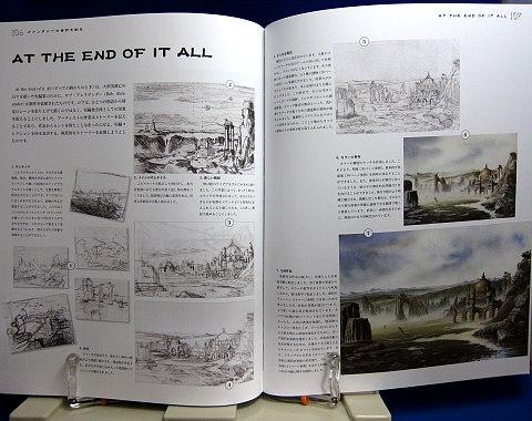 ファンタジーの世界を描く景観編中身07