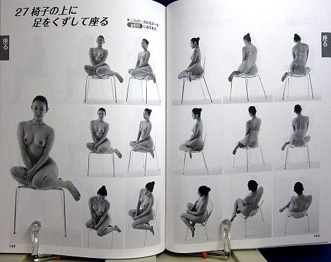 新ポーズカタログ1中身07
