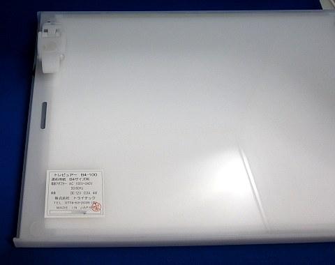 トレビュアーB4-100LEDトレース台05