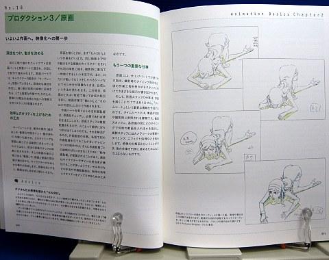 アニメーションベーシックス中身05
