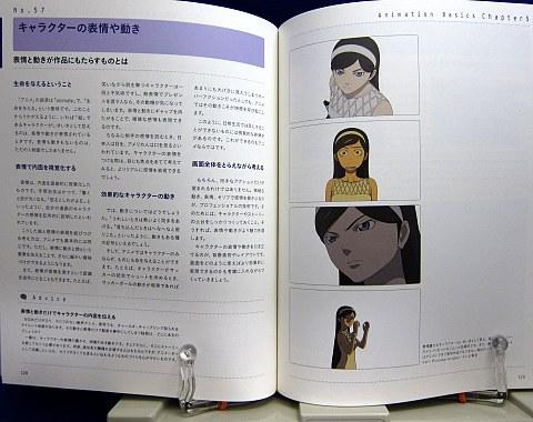 アニメーションベーシックス中身09
