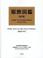 服飾図鑑改訂版