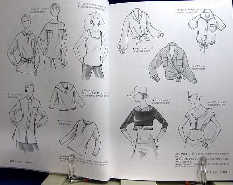 服飾図鑑改訂版中身01