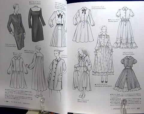 服飾図鑑改訂版中身02