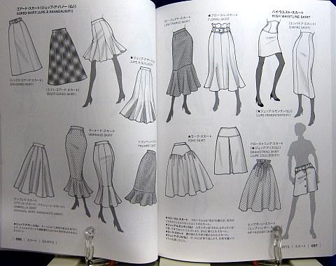 服飾図鑑改訂版中身05