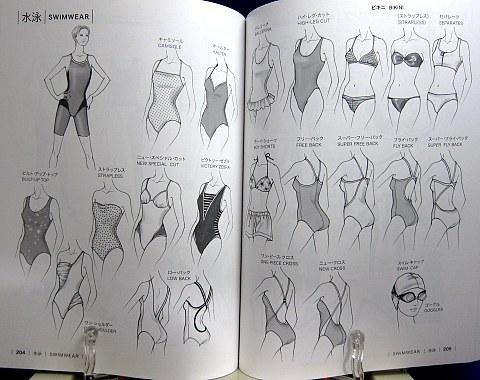 服飾図鑑改訂版中身09