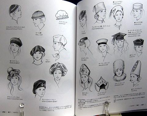 服飾図鑑改訂版中身10