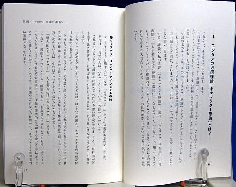 小池一夫のキャラクター新論中身05