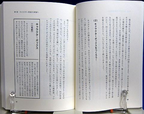 小池一夫のキャラクター新論中身06