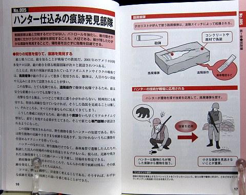 図解現代の陸戦中身01