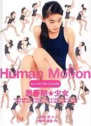 ヒューマンモーション04思春期少女