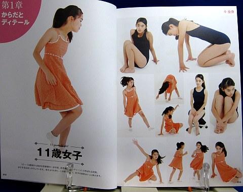 ヒューマンモーション04思春期少女中身01