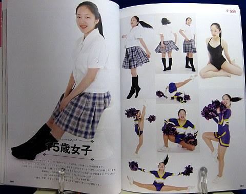 ヒューマンモーション04思春期少女中身05