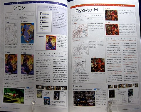 QuarterlypixivVol.4中身07