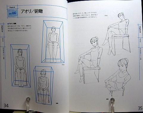 キャラクターとモノの上手な描き方中身03