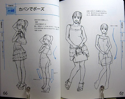 キャラクターとモノの上手な描き方中身05