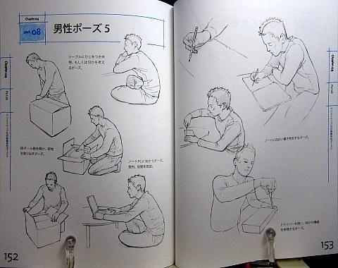 キャラクターとモノの上手な描き方中身07