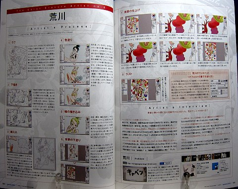 QuarterlypixivVol.5中身05