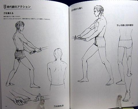 パーフェクトマスターデッサン人物アクションポーズ編中身05