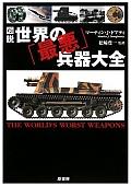 世界の「最悪」兵器大全